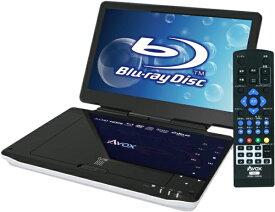 【送料無料】 10インチ液晶 ポータブルブルーレイプレーヤー AVOX APBD-1030HW