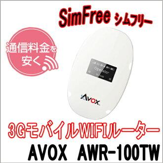 SIM 프리 3 G모바일 Wi-Fi라우터 AVOX AWR-100 TW화이트(UP)