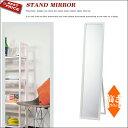 [鏡 スタンドミラー ] 鏡面仕上げ 高さ150cm 姿見 全身鏡 ブラック ホワイト あす楽 送料無料