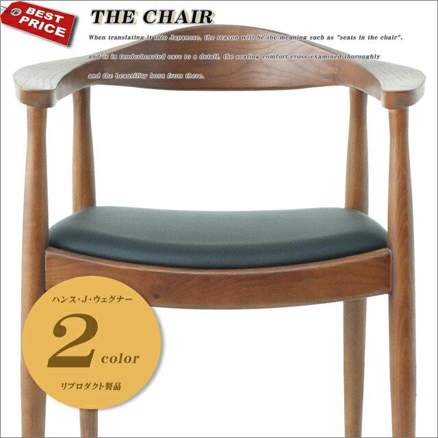 【店内全品P2倍】 Hnas J Wegner ハンス J ウェグナーThe Chair ザ チェア] 北欧ダイニングチェア ラウンジチェア カラー ブラウン ナチュラル