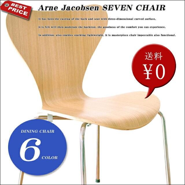 Arne Jacobsen アルネ ヤコブセンSEVEN CHAIR セブンチェア] スタッキング可能ダイニングチェア 北欧家具 カラー 全6色