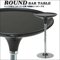 <ランキング入賞>■送料無料!即納!■[ラウンドバーテーブル]番組司会者の横でいつも主役のテーブルカラー:ブラック・ホワイト【ポイント】10P02Aug14