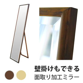 """壁掛けもできる 姿見 鏡 木製 スタンドミラー """"ベベル"""" 面取り仕上げ"""