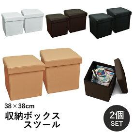 【お得な2個セット】ボックススツールオットマン38×38cm 正方形スクエア 送料無料