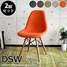 【2脚セット】Eames イームズチェア DSW DSW ファブリック リプロダクト シェルチェア イームズ イームズイームス イームス チェア 椅子 いす ダイニング ダイニングチェア オフィスチェア おしゃれ モダン 送料無料