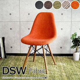 イームズチェア シェルチェア DSW リプロダクト ファブリック イームズ チェア 椅子 いす ダイニング ダイニングチェア オフィスチェア おしゃれ モダン