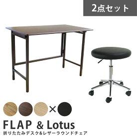 【お得な2点セット】ワイド折りたたみデスク FLAP(フラップ) & レザーラウンドチェア Lotus(ロータス) デスク チェア セット 木製 デスクワーク 在宅ワーク 送料無料