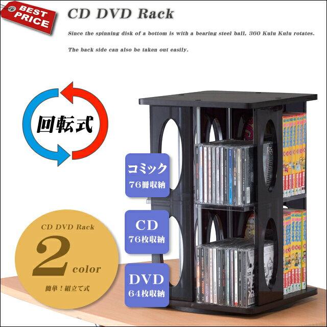【店内全品P2倍】 [回転式 CD DVD タワーラック 1段] 卓上タイプ AVラック カラー ブラック ホワイト