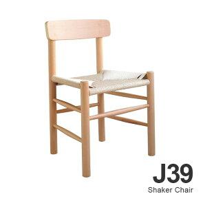 ■送料無料!即納!■【BorgeMogensen/ボーエ・モーエンセン】[ShakerChair/シェーカーチェア'J39']ペーパーコードダイニングチェア北欧家具完成品カラー:ブラウン・ナチュラル【ポイント】