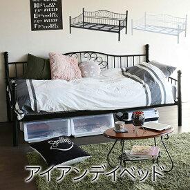 ロートアイアン デイベッド シングル ベッド 幅203 奥行105 フレーム パイプ ソファ ソファベッド ハイ&ロー 高さ調節 床下収納