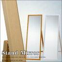 [鏡 スタンドミラー] 木製ジャンボミラー 高さ170cm姿見 全身鏡 ブラウン ナチュラル ホワイト あす楽 送料無料