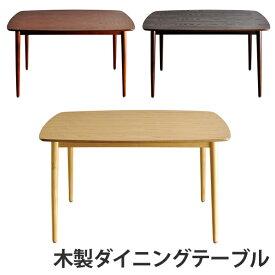[木製ダイニングテーブル] 120cmX75cmのコンパクトサイズ カラー ダークブラウン ブラウン ナチュラル