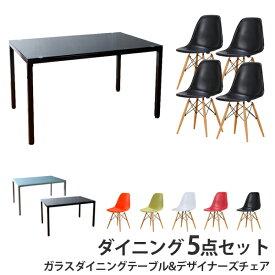 [デザイナーズチェア+plus ダイニング5点セット] ガラスダイニングテーブル120cmX75cm Chaels&Ray Eames チャールズ&レイ イームズ DSW ツヤなし4脚