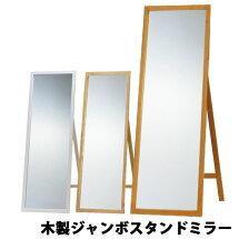 ■即納!■[鏡スタンドミラー]木製ジャンボミラー高さ170cm姿見全身鏡ブラウン・ナチュラル・ホワイト