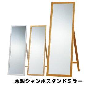 全身鏡 壁面ミラー ミラー 鏡 かがみ 姿見 全身姿見鏡 コンパクト 省スペース 薄型 スリム おしゃれ 玄関 リビング スタンドミラー ミラー 姿見 鏡 全身 姿見鏡 木製スタンドミラー 新生活 着付け 着替え ダンス 飛散防止