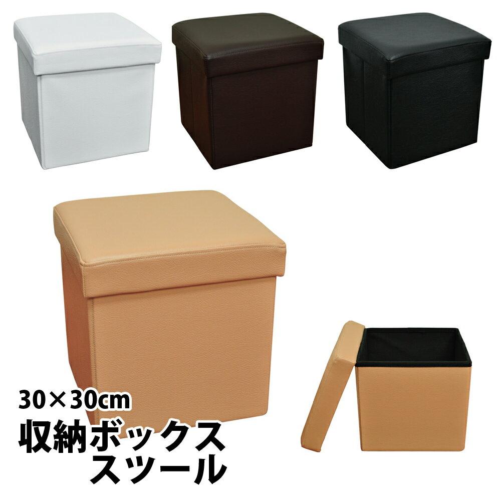 [キューブボックススツール] ドレッサー用に 補助イスに 使わないときはコンパクトに畳める 30x30cmのSTOOL カラー ブラック ダークブラウン ベージュ ホワイト