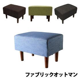 ラブソファに、ひとり ラブソファ おすすめ ツーシーター 2人掛けファブリックアームレスソファ Roomy ルーミー オットマン単品