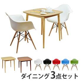[デザイナーズチェア+plus ダイニング3点セット] 木製ダイニングテーブル 75cmX75cmCharles&Ray Eames チャールズ&レイ イームズ DAW アームシェルチェア ウッドベース 同色2脚