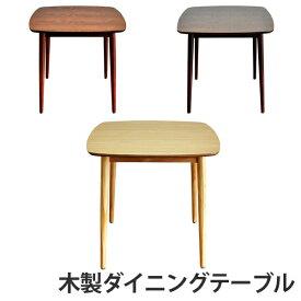 [木製ダイニングテーブル] 75cmX75cmのコンパクトサイズ カラー ダークブラウン ブラウン ナチュラル
