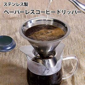 超微細フィルター ステンレス製 ペーパーレス コーヒー ドリッパー Cafe Metal(カフェメタル) MacMaマックマー 【ラッピング対応商品】