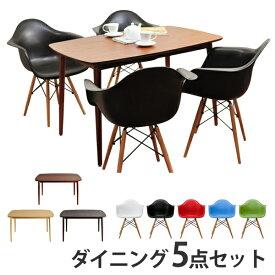 [デザイナーズチェア+plus ダイニング5点セット] 木製ダイニングテーブル 120cmX75cmCharles&Ray Eames チャールズ&レイ イームズ DAW アームシェルチェア ウッドベース