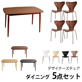 [デザイナーズチェア+plus ダイニング5点セット] 木製ダイニングテーブル 120cmX75cmArne Jacobsen アルネ ヤコブセン SEVEN CHAIR セブンチェア 4脚