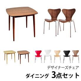 [デザイナーズチェア+plus ダイニング3点セット] 木製ダイニングテーブル 75cmX75cmArne Jacobsen アルネ ヤコブセン SEVEN CHAIR セブンチェア 2脚