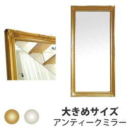 <大幅プライスダウン!>■即納!■[アンティーク調大型スタンドミラー]ジャンボサイズの高さ170cm姿見全身鏡ゴールド・シャンパンゴールド