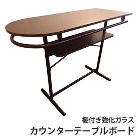 [天板ウッド カウンターテーブル] 棚付き 収納可能なハイテーブル カラー ダークブラウン