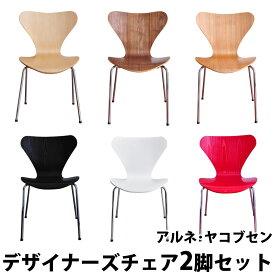 お買い得 2脚セット Arne Jacobsen アルネ ヤコブセンSEVEN CHAIR セブンチェア] カラー 全6色