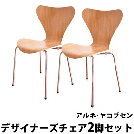 お買い得 2脚セット Arne Jacobsen アルネ ヤコブセンSEVEN CHAIR セブンチェア] スタッキング可能ダイニングチェア カラー アッシュ