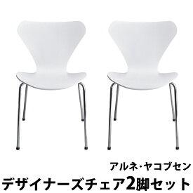 お買い得 2脚セット Arne Jacobsen アルネ ヤコブセンSEVEN CHAIR セブンチェア] 北欧家具 カラードアッシュ ホワイト 木目調