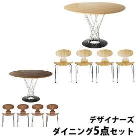 サイクロンテーブル直径110cm & アントチェア5点セット デザイナーズ リプロダクト
