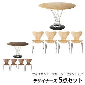 サイクロンテーブル直径110cm & セブンチェア5点セット デザイナーズ リプロダクト
