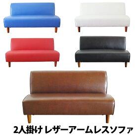 ラブソファに、ひとり ラブソファ おすすめ ツーシーター ダイニングソファー コンパクト ダイニング ソファ 2人掛け 肘なし アームレス ソファ おしゃれ 食卓 椅子 リビングダイニング 2人掛 ソファー 二人用 二人掛けソファ 2P