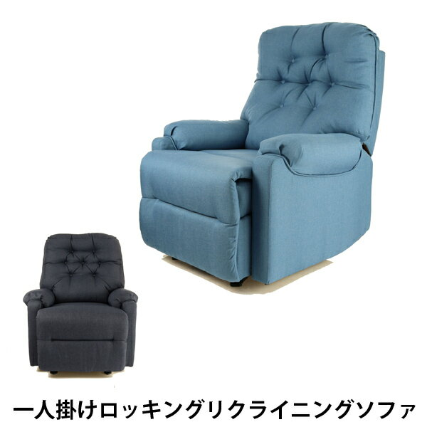 1人掛けソファ 1人掛け 一人掛けソファ 一人用 リクライニングソファ ボルドー ソファ ソファー 一人掛け リクライニングソファー sofa リラックスチェア オットマン 一体型 いす 椅子 イス ハイバック