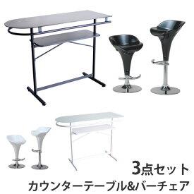 強化ガラストップカウンターテーブル & バーチェアDUCKモデル2脚 3点セット 送料無料