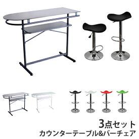 強化ガラスカウンターテーブル & モダンバーチェア2脚 3点セット 送料無料