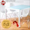 [デザイナーズチェア+plus ダイニング5点セット] ガラスダイニングテーブル120cmX75cm【Charles&Ray Eames チャールズ&レイ イー...