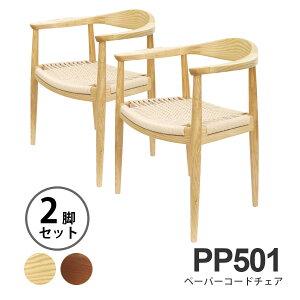 【お得な2脚セット】ウェグナー PP501 ザチェア The Chair(ザ チェア) ペーパーコード仕様 北欧 木製 デザイナーズ リプロダクト ダイニングチェア 椅子 北米産ホワイトアッシュ使用 送料無料