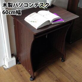 [パソコンデスク ワイド60cm] キーボードスライダー付きの本格派 木製パソコンラック PCデスク 机 60cmX48cm カラー ブラウン ナチュラル