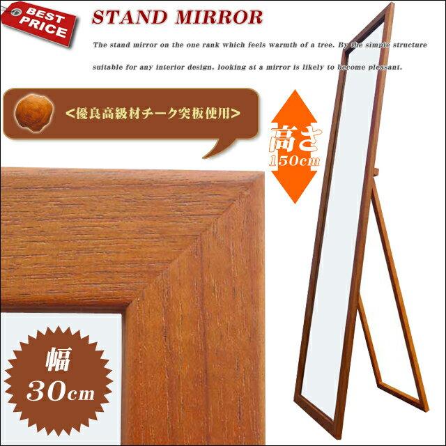 【店内全品P2倍】 [優良高級材チーク突板使用のスタンドミラー] 木目が美しい姿見 高さ150cm 全身鏡 カラー チークブラウン