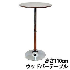 ウッド カウンターテーブル 高さ110cm バーカウンター ラウンド テーブル カフェテーブル バーテーブル 店舗用