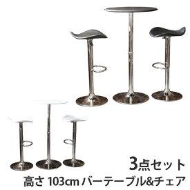 ラウンド 円形 バーテーブル チェア 3点セット レザー 合皮張りのハイテーブルとカウンターチェア 103cm