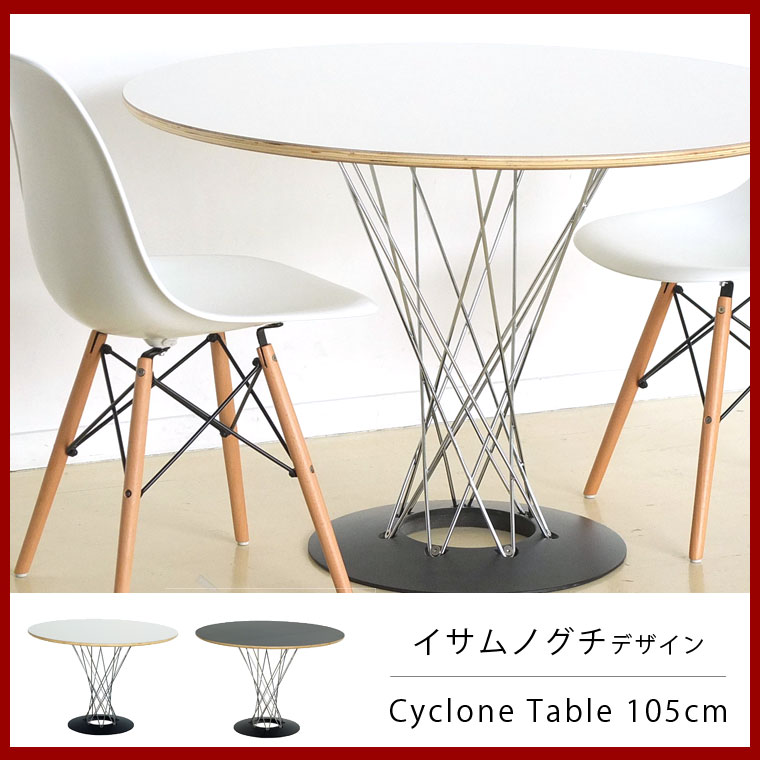 サイクロンテーブル105cm幅 Cyclone Table Isamu Noguchi イサムノグチ (組み立て)リプロダクト