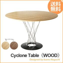 サイクロンテーブル直径110cmイサムノグチ(組み立て)リプロダクトCycloneTableIsamuNoguchi即納【あす楽】【送料無料】