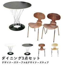 [デザイナーズチェア+plus ダイニング3点セット] Isamu Noguchi イサム ノグチ サイクロンテーブルφ80cmArne Jacobsen アルネ ヤコブセン ANT CHAIR アントチェア2脚