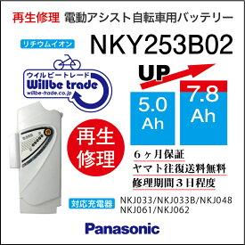 【PANASONIC/パナソニック 電動自転車バッテリー NKY253B02(5.0→7.8Ah)電池交換、往復送料無料、6か月保証、無料ケース洗浄】