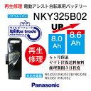 【即納・PANASONIC/パナソニック 電動自転車バッテリー NKY325B02(8.0→8.6Ah)電池交換、往復送料無料、6か月保証、…