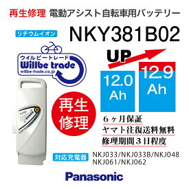 【即納・PANASONIC/パナソニック 電動自転車バッテリー NKY381B02(12→12.9Ah)電池交換、往復送料無料、6か月保証、無料ケース洗浄】